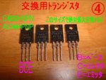 4交換用トランジスタ_stan.jpg