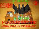 8トランジスタの向きに注意_stan.jpg
